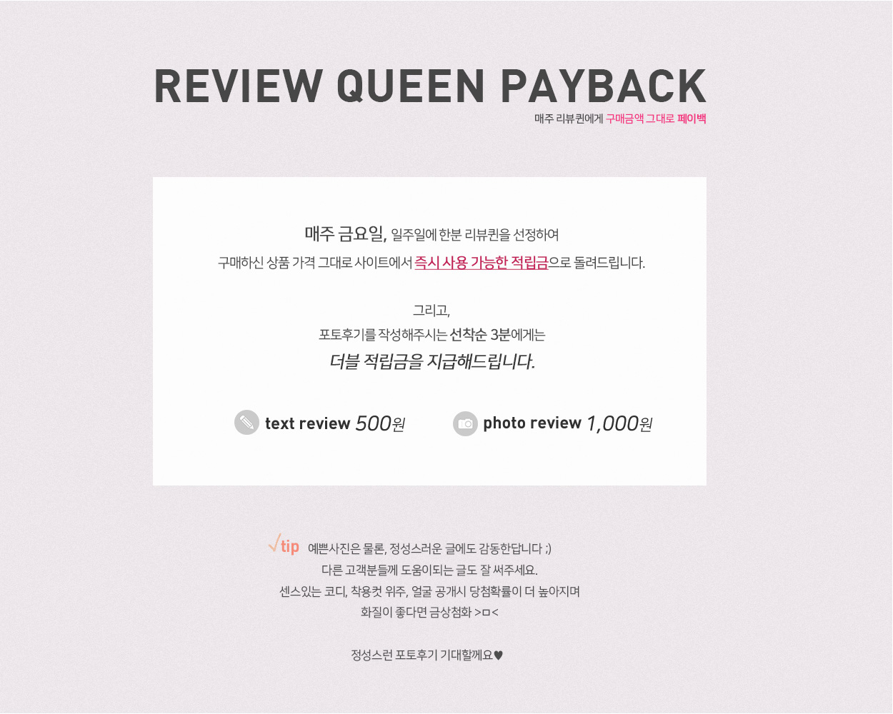review queen payback